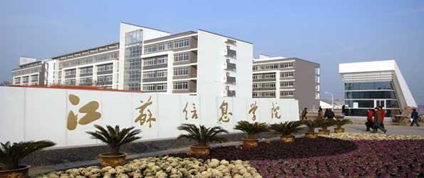 江苏信息职业技术学院招聘工作人员公告